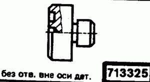 Код классификатора ЕСКД 713325