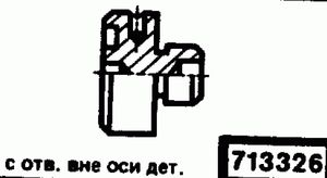 Код классификатора ЕСКД 713326