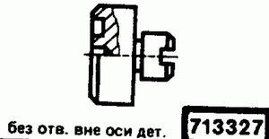 Код классификатора ЕСКД 713327