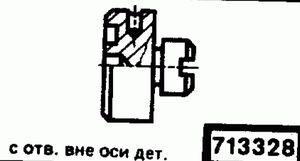 Код классификатора ЕСКД 713328