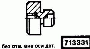 Код классификатора ЕСКД 713331
