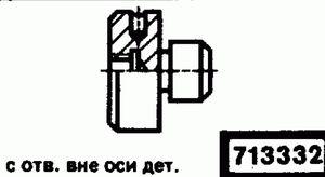 Код классификатора ЕСКД 713332