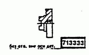 Код классификатора ЕСКД 713333
