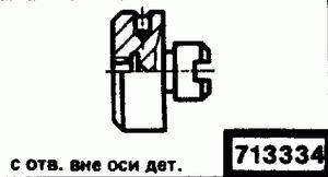 Код классификатора ЕСКД 713334