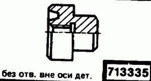 Код классификатора ЕСКД 713335
