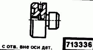 Код классификатора ЕСКД 713336