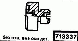 Код классификатора ЕСКД 713337