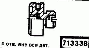 Код классификатора ЕСКД 713338