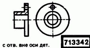 Код классификатора ЕСКД 713342