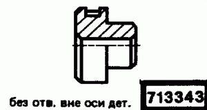 Код классификатора ЕСКД 713343