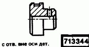 Код классификатора ЕСКД 713344