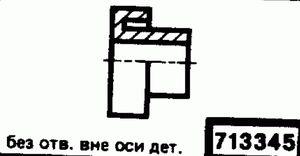 Код классификатора ЕСКД 713345