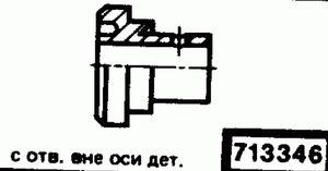 Код классификатора ЕСКД 713346