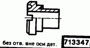 Код классификатора ЕСКД 713347