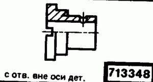 Код классификатора ЕСКД 713348