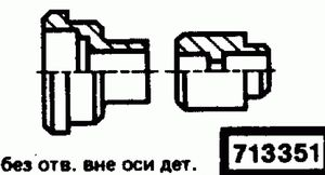 Код классификатора ЕСКД 713351