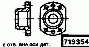 Код классификатора ЕСКД 713354