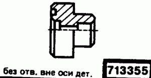 Код классификатора ЕСКД 713355
