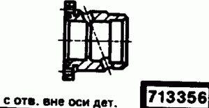 Код классификатора ЕСКД 713356