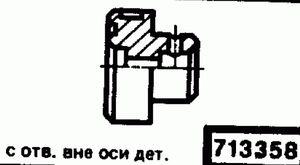 Код классификатора ЕСКД 713358