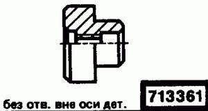 Код классификатора ЕСКД 713361