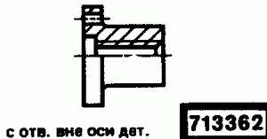 Код классификатора ЕСКД 713362