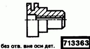 Код классификатора ЕСКД 713363