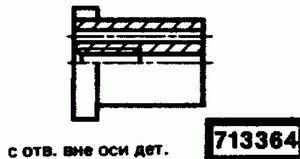 Код классификатора ЕСКД 713364