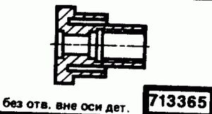 Код классификатора ЕСКД 713365
