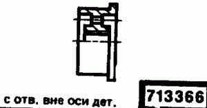 Код классификатора ЕСКД 713366