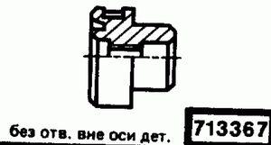 Код классификатора ЕСКД 713367