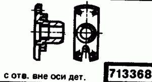 Код классификатора ЕСКД 713368