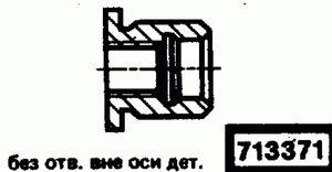 Код классификатора ЕСКД 713371