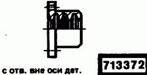Код классификатора ЕСКД 713372