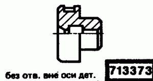 Код классификатора ЕСКД 713373