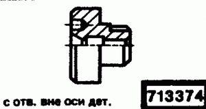 Код классификатора ЕСКД 713374