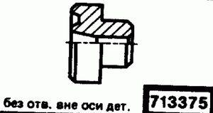 Код классификатора ЕСКД 713375