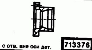 Код классификатора ЕСКД 713376