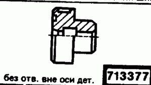 Код классификатора ЕСКД 713377