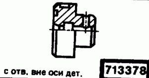 Код классификатора ЕСКД 713378