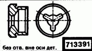 Код классификатора ЕСКД 713391