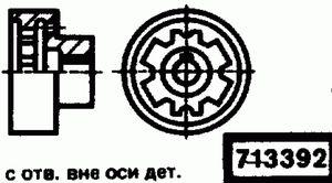 Код классификатора ЕСКД 713392