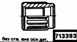 Код классификатора ЕСКД 713393