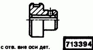 Код классификатора ЕСКД 713394