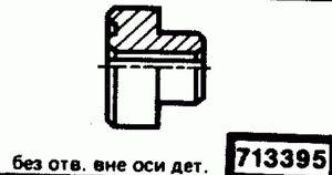 Код классификатора ЕСКД 713395