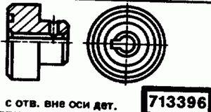 Код классификатора ЕСКД 713396