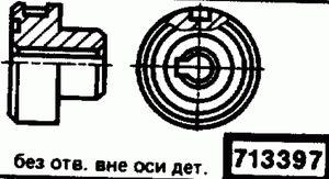 Код классификатора ЕСКД 713397
