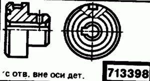 Код классификатора ЕСКД 713398