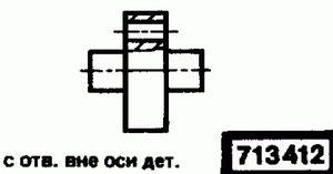 Код классификатора ЕСКД 713412