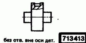 Код классификатора ЕСКД 713413